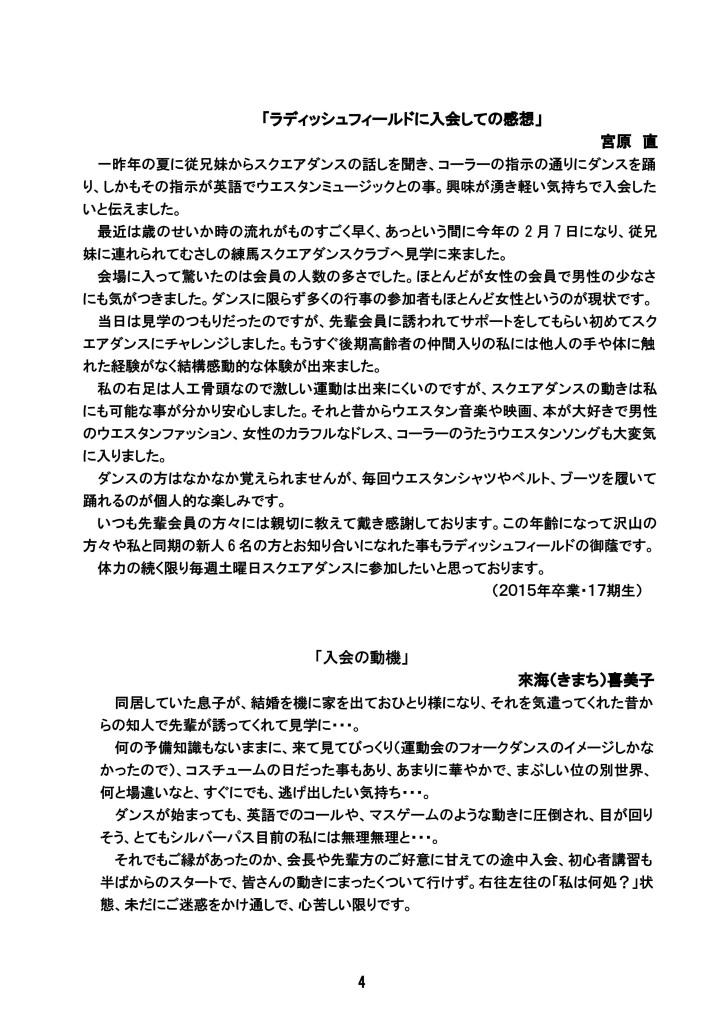 だいこん新聞4号修ヨシ(1)4ノ6合成