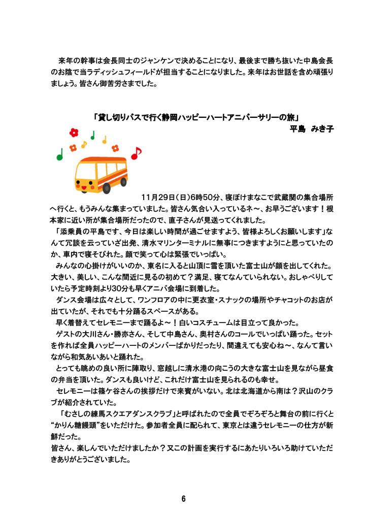 だいこん新聞4号修ヨシ(1)6ノ6合成